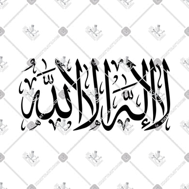 LA ILLAH ILLA ALLAH - لا إله إلا الله - KHATTAATT - All Vector Products, Allah, Script: Thuluth, Shahadah, Shape: Regular