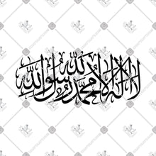 Load image into Gallery viewer, لا إله إلا الله محمد رسول الله - Connected Vector - KHATTAATT - Arabic Calligraphy and Islamic Arts Collections in high quality VECTOR  file formats for Laser Cutting, Engraving, and CNC machines. Professional Designs of the 99 Names of Allah, Quran Surah, Quranic Ayah, 4 Quls