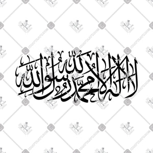 لا إله إلا الله محمد رسول الله - Connected Vector - KHATTAATT - Arabic Calligraphy and Islamic Arts Collections in high quality VECTOR  file formats for Laser Cutting, Engraving, and CNC machines. Professional Designs of the 99 Names of Allah, Quran Surah, Quranic Ayah, 4 Quls