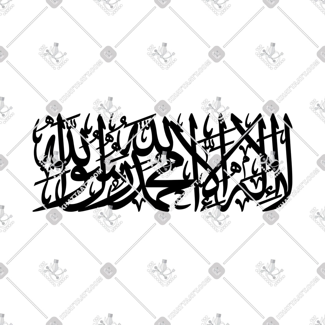 لا إله إلا الله محمد رسول الله - Connected Vector - KHATTAATT - All Vector Products, Allah, Connected Vector, Script: Thuluth, Shahadah, Shape: Regular Arabic Calligraphy