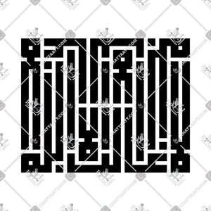 Islamic Quote - لا غالب إلا الله - KHATTAATT - All Vector Products, Allah, Script: Kufi, Script: Square Kufic, Shape: Square & Rectangle