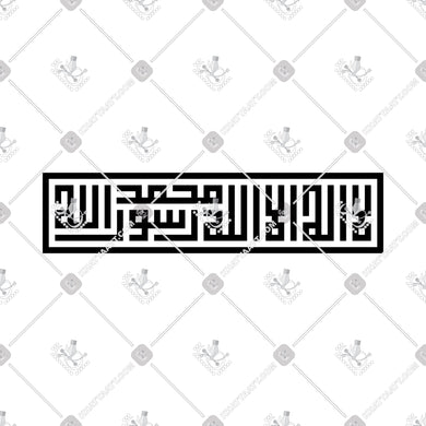 لا إله إلا الله محمد رسول الله - KHATTAATT - Arabic Calligraphy and Islamic Arts Collections in high quality VECTOR  file formats for Laser Cutting, Engraving, and CNC machines. Professional Designs of the 99 Names of Allah, Quran Surah, Quranic Ayah, 4 Quls
