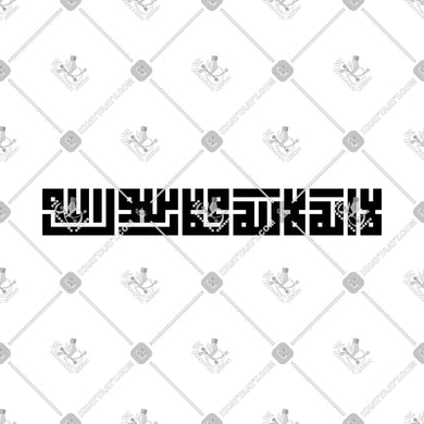 لا إله إلا الله محمد رسول الله - KHATTAATT - All Vector Products, Allah, Muhammad, Script: Kufi, Script: Square Kufic, Shahadah, Shape: Square & Rectangle