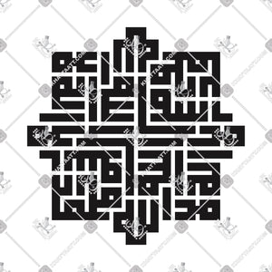 لا إله إلا الله محمد رسول الله - KHATTAATT - All Vector Products, Allah, Muhammad, Script: Kufi, Script: Square Kufic, Shahadah, Shape: Creative, Shape: Square & Rectangle
