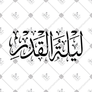 LAYLAT AL-QADR - ليلة القدر - KHATTAATT - Arabic Calligraphy and Islamic Arts Collections in high quality VECTOR  file formats for Laser Cutting, Engraving, and CNC machines. Professional Designs of the 99 Names of Allah, Quran Surah, Quranic Ayah, 4 Quls