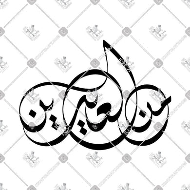 Animated Calligraphy - من العايدين - KHATTAATT - All Video Products, Animated Calligraphy, Eid, Eid Al-Adha, Eid Al-Fitr, Islamic Events, Ramadan, Script: Diwani, Shape: Regular