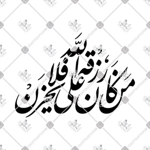 Islamic Quote - من كان رزقه على الله فلا يحزن - KHATTAATT - Arabic Calligraphy and Islamic Arts Collections in high quality VECTOR  file formats for Laser Cutting, Engraving, and CNC machines. Professional Designs of the 99 Names of Allah, Quran Surah, Quranic Ayah, 4 Quls