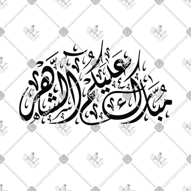 Ramadan Mubarak - مبارك عليكم الشهر - KHATTAATT - Arabic Calligraphy and Islamic Arts Collections in high quality VECTOR  file formats for Laser Cutting, Engraving, and CNC machines. Professional Designs of the 99 Names of Allah, Quran Surah, Quranic Ayah, 4 Quls