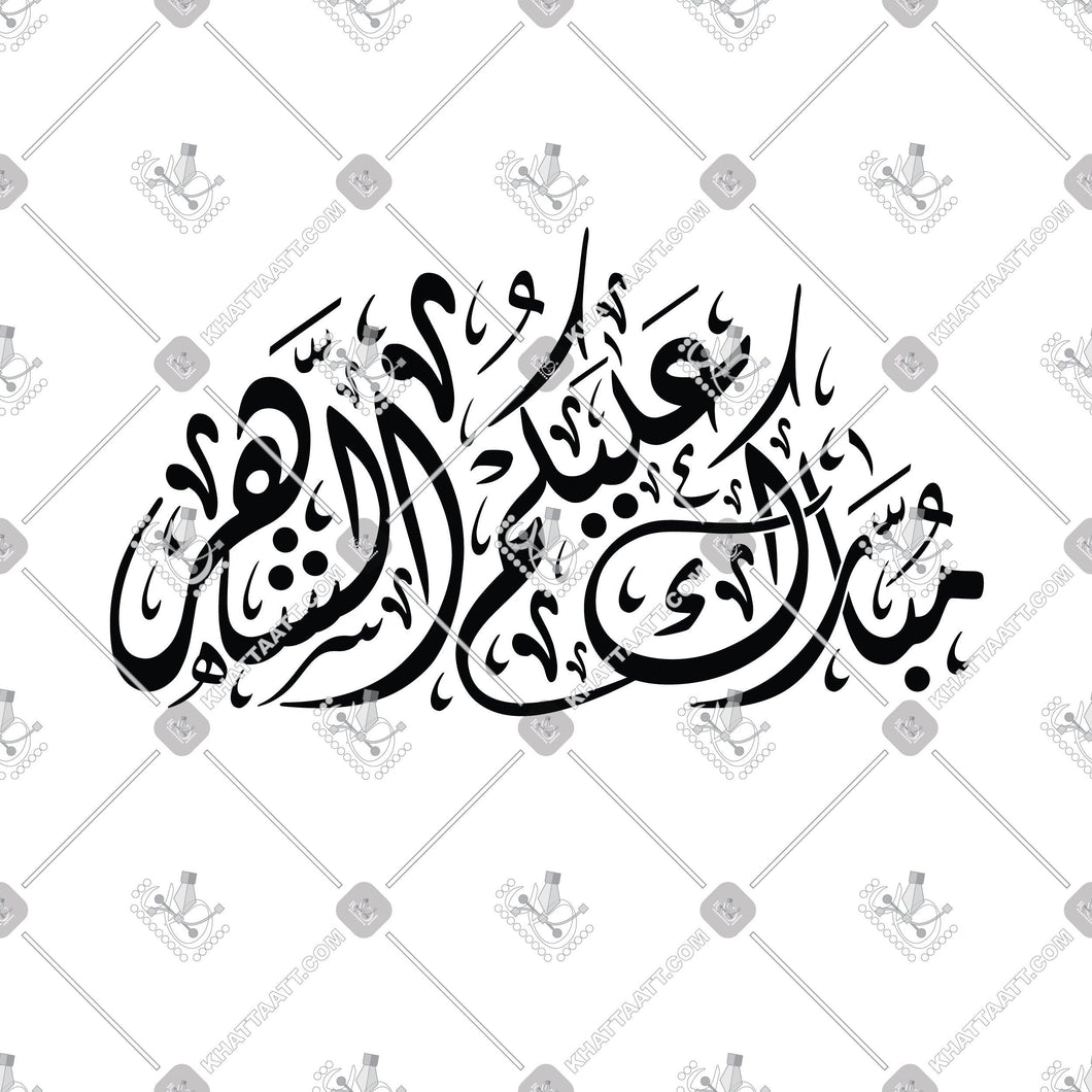 Ramadan Mubarak - مبارك عليكم الشهر - KHATTAATT - All Vector Products, Islamic Events, Ramadan, Script: Diwani, Shape: Creative