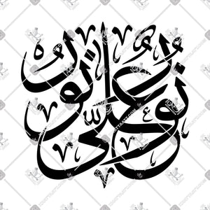نور على نور - KHATTAATT - All Vector Products, Ayat An-Noor, Quran, Script: Thuluth, Shape: Creative, Shape: Regular