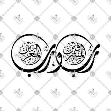 رب المشرقين ورب المغربين - KHATTAATT - All Vector Products, Allah, Quran, Script: Diwani, Script: Thuluth, Shape: Creative