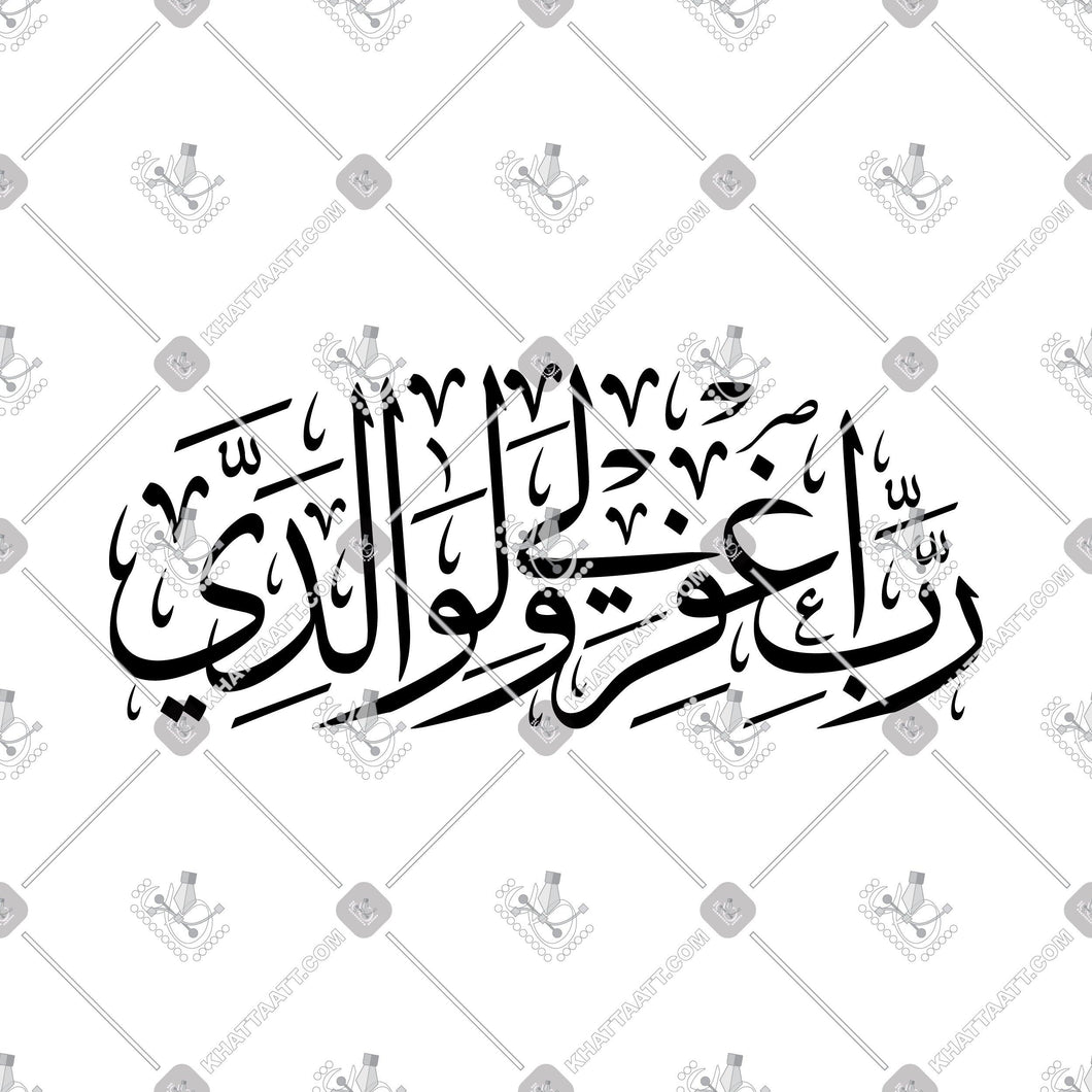 رب اغفر لي ولوالدي - KHATTAATT - All Vector Products, Dua & Azkar, Quran, Script: Thuluth, Shape: Oval & Ellipse, Shape: Regular
