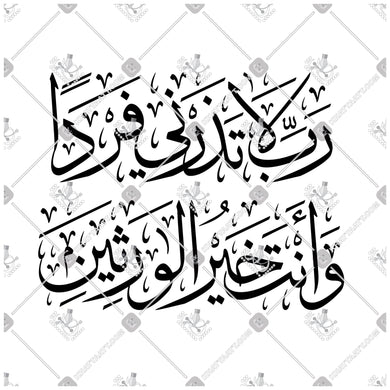 رب لا تذرني فردا وأنت خير الوارثين - KHATTAATT - All Vector Products, Dua & Azkar, Quran, Script: Thuluth, Shape: Regular, Shape: Square & Rectangle
