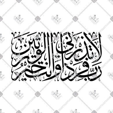 رب لا تذرني فردا وأنت خير الوارثين - KHATTAATT - All Vector Products, Dua & Azkar, Quran, Script: Thuluth, Shape: Creative, Shape: Regular, Shape: Square & Rectangle