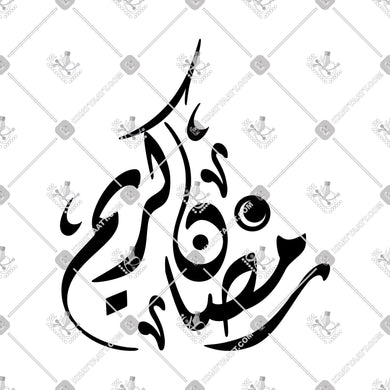 Ramadan Kareem - رمضان كريم - KHATTAATT - All Vector Products, Islamic Events, Ramadan, Script: Diwani, Shape: Creative