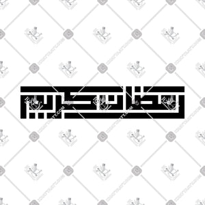 Ramadan Kareem - رمضان كريم - KHATTAATT - All Vector Products, Islamic Events, Ramadan, Script: Kufi, Script: Square Kufic, Shape: Regular, Shape: Square & Rectangle