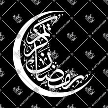 "Load image into Gallery viewer, Animated Arabic Calligraphy of Ramadan Kareem ""رمضان كريم"", in Thuluth Script ""خط الثلث"", in Handwriting Simulation with Alpha Channel (Transparent Background to use it in Screen Mode with other clips)."