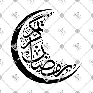 Ramadan Kareem - رمضان كريم - KHATTAATT - Arabic Calligraphy and Islamic Arts Collections in high quality VECTOR  file formats for Laser Cutting, Engraving, and CNC machines. Professional Designs of the 99 Names of Allah, Quran Surah, Quranic Ayah, 4 Quls