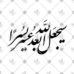 سيجعل الله بعد عسر يسرا - KHATTAATT - All Vector Products, Quran, Script: Farsi, Shape: Regular