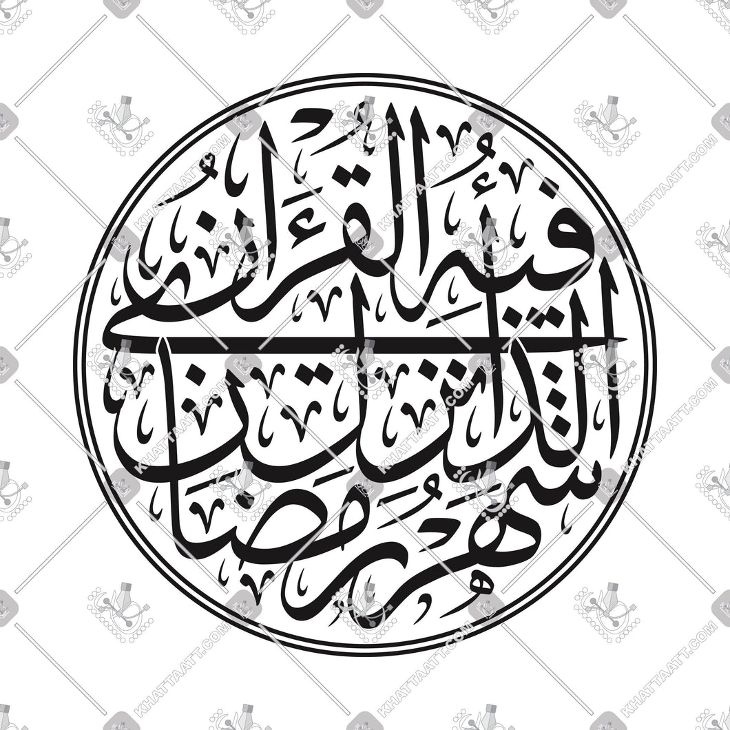 شهر رمضان الذي أنزل فيه القرآن - KHATTAATT - All Vector Products, Islamic Events, Quran, Ramadan, Script: Thuluth, Shape: Circle & Round, Shape: Creative