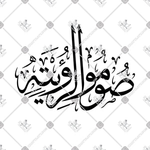 صُومُوا لِرُؤْيَتِهِ - KHATTAATT - Arabic Calligraphy and Islamic Arts Collections in high quality VECTOR  file formats for Laser Cutting, Engraving, and CNC machines. Professional Designs of the 99 Names of Allah, Quran Surah, Quranic Ayah, 4 Quls صوموا لرؤيته