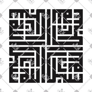 SUBHANALLAH - سبحان الله - KHATTAATT - All Vector Products, Allah, Script: Kufi, Script: Square Kufic, Shape: Square & Rectangle, Subhanallah, Tasbih
