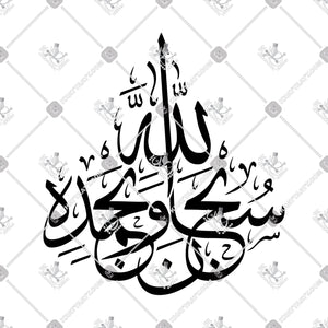 SUBHANALLAHI WA BIHAMDIHI - سبحان الله وبحمده - KHATTAATT - Arabic Calligraphy and Islamic Arts Collections in high quality VECTOR  file formats for Laser Cutting, Engraving, and CNC machines. Professional Designs of the 99 Names of Allah, Quran Surah, Quranic Ayah, 4 Quls