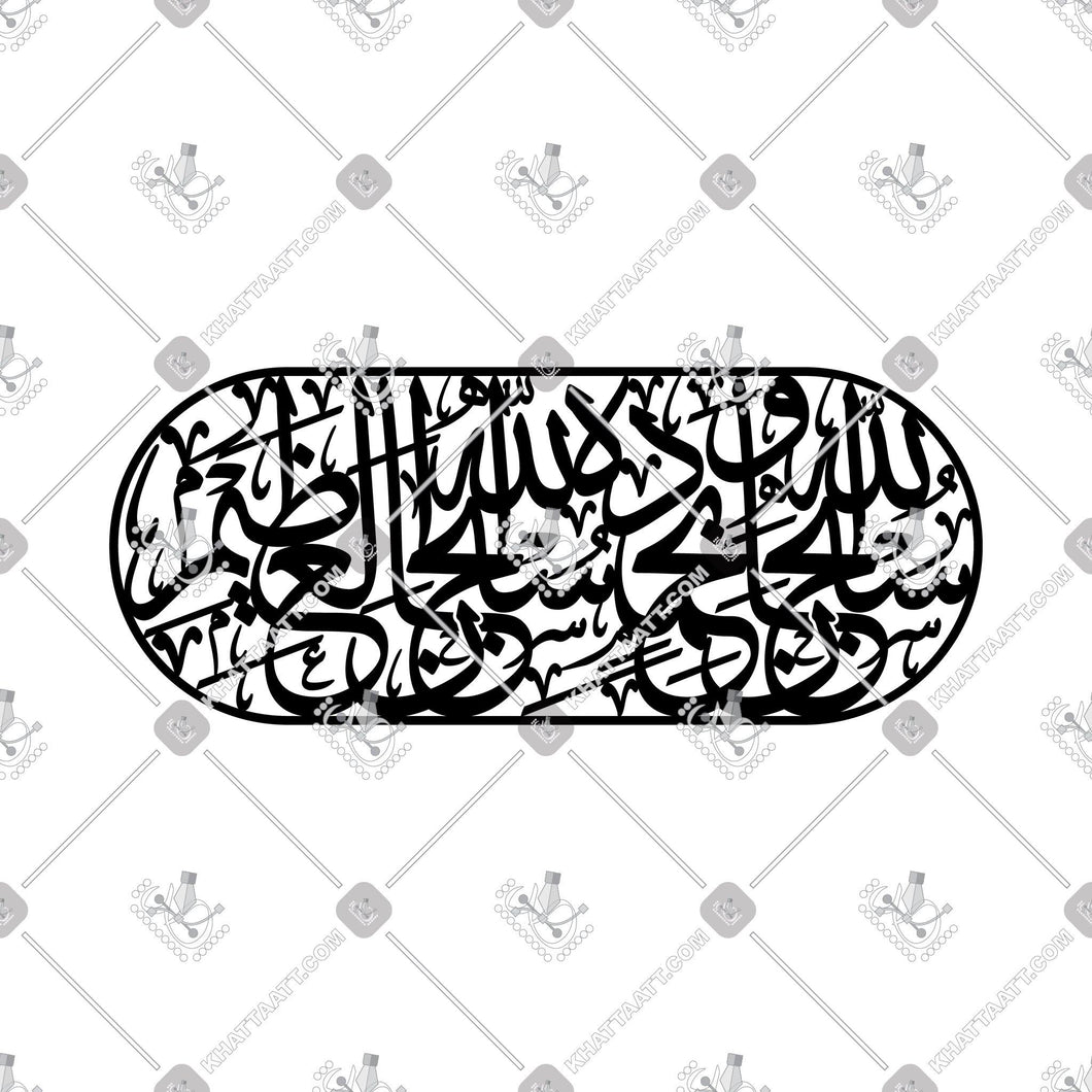 سبحان الله وبحمده، سبحان الله العظيم - Connected Vector - KHATTAATT - All Vector Products, Allah, Connected Vector, Script: Thuluth, Shape: Creative, Subhanallah, Subhanallahi Wa Bihamdihi