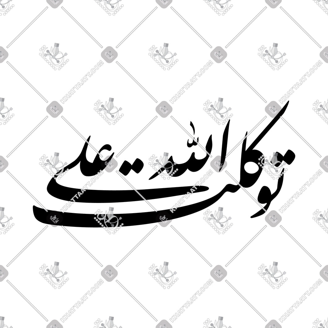 توكلت على الله - KHATTAATT - All Vector Products, Dua & Azkar, Quran, Script: Farsi, Shape: Creative