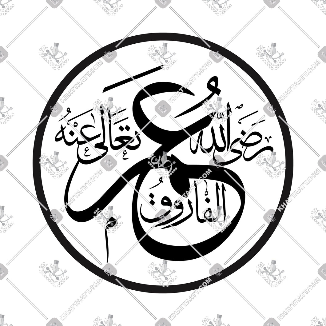 Umer - عمر - KHATTAATT - All Vector Products, Muhammad, Script: Thuluth, Shape: Circle & Round, Shape: Creative