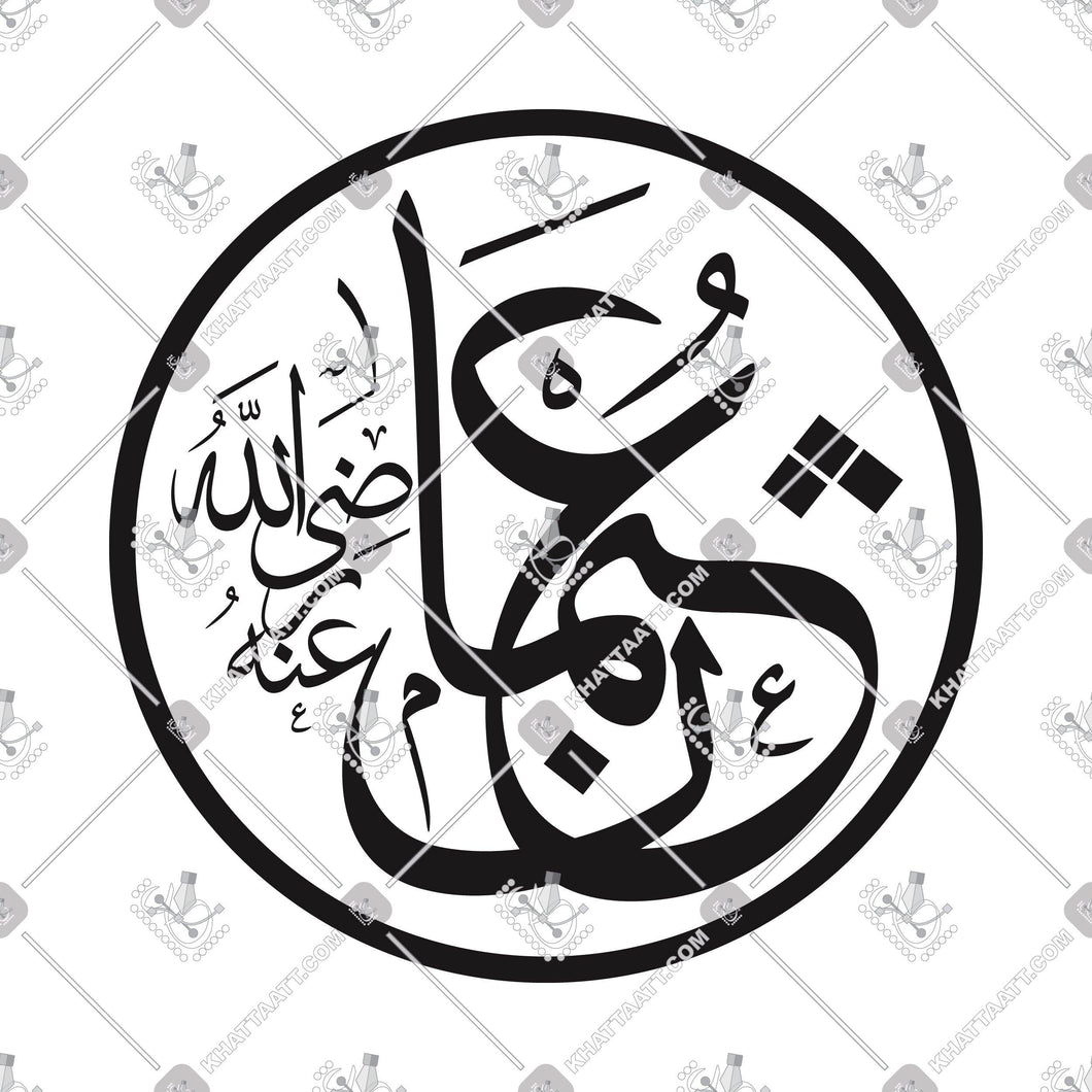 Uthman - عثمان - KHATTAATT - Arabic Calligraphy and Islamic Arts Collections in high quality VECTOR  file formats for Laser Cutting, Engraving, and CNC machines. Professional Designs of the 99 Names of Allah, Quran Surah, Quranic Ayah, 4 Quls