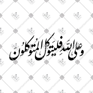 "Arabic Calligraphy of ""وَعَلَى اللَّهِ فَلْيَتَوَكَّلِ الْمُتَوَكِّلُونَ"", from Ayah 12, Surat Ibrahim of the Quran, in Farsi Script, ""الخط الفارسي"". وعلى الله فليتوكل المتوكلون vector"