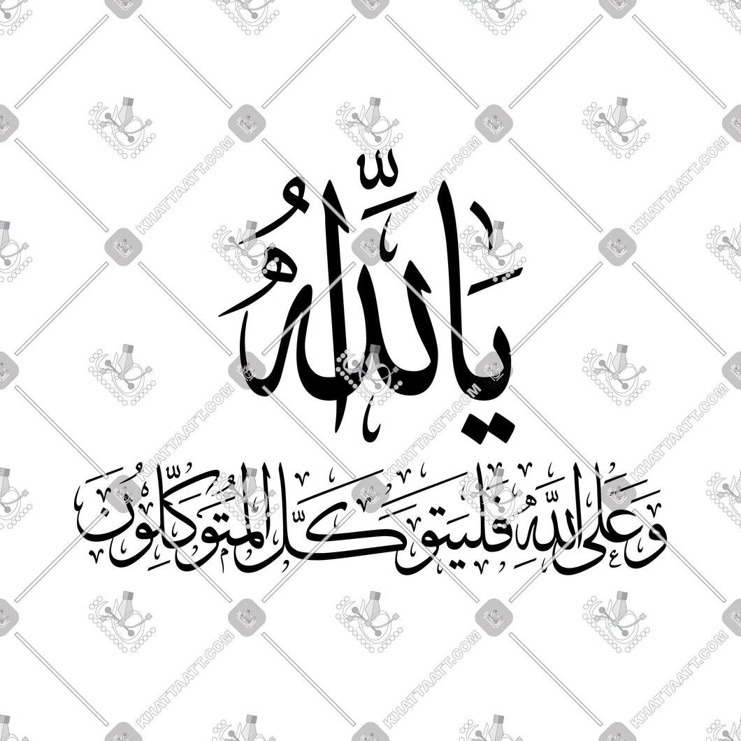 وعلى الله فليتوكل المتوكلون - KHATTAATT - All Vector Products, Quran, Script: Thuluth, Shape: Creative, Shape: Regular