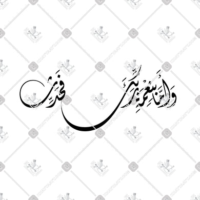 وأما بنعمة ربك فحدث - KHATTAATT - All Vector Products, Quran, Script: Diwani, Shape: Creative, Shape: Regular