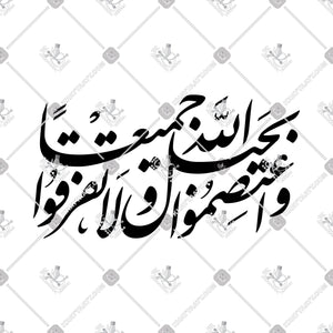 واعتصموا بحبل الله جميعا ولا تفرقوا - KHATTAATT - All Vector Products, Quran, Script: Farsi, Shape: Creative, Shape: Regular
