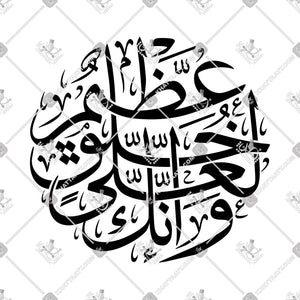 وَإِنَّكَ لَعَلَىٰ خُلُقٍ عَظِيمٍ - KHATTAATT - Arabic Calligraphy and Islamic Arts Collections in high quality VECTOR  file formats for Laser Cutting, Engraving, and CNC machines. Professional Designs of the 99 Names of Allah, Quran Surah, Quranic Ayah, 4 Quls وإنك لعلى خلق عظيم