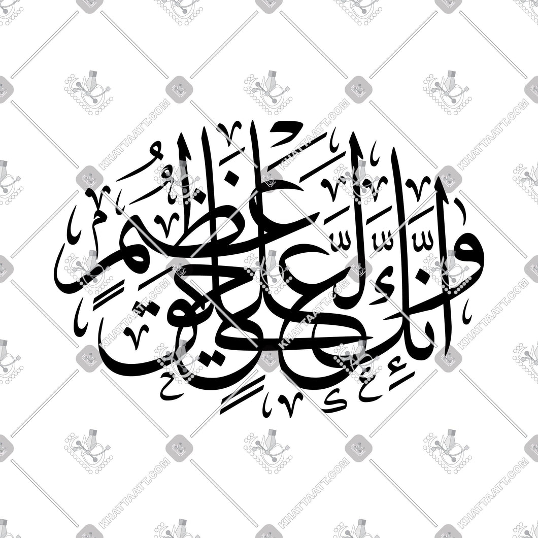 وإنك لعلى خلق عظيم - KHATTAATT - All Vector Products, Muhammad, Quran, Script: Thuluth, Shape: Creative, Shape: Oval & Ellipse