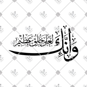 وإنك لعلى خلق عظيم - KHATTAATT - All Vector Products, Muhammad, Quran, Script: Thuluth, Shape: Creative, Shape: Regular