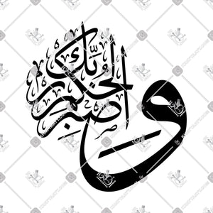 "Arabic Calligraphy of ""وَاصْبِرْ لِحُكْمِ رَبِّكَ"", Ayah 48, Surat At-Tur of the Quran, in Thuluth Script, ""خط الثلث"". واصبر لحكم ربك vector"