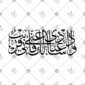 وإذا سألك عبادي عني فإني قريب - KHATTAATT - All Vector Products, Quran, Script: Thuluth, Shape: Creative, Shape: Regular, Shape: Square & Rectangle