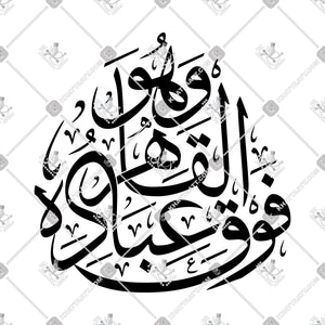 وَهُوَ الْقَاهِرُ فَوْقَ عِبَادِهِ - KHATTAATT - Arabic Calligraphy and Islamic Arts Collections in high quality VECTOR  file formats for Laser Cutting, Engraving, and CNC machines. Professional Designs of the 99 Names of Allah, Quran Surah, Quranic Ayah, 4 Quls وهو القاهر فوق عباده