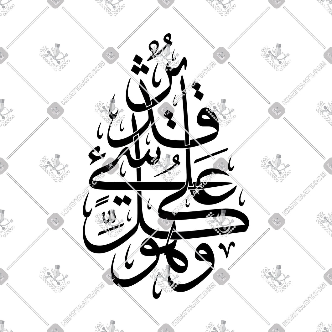 وهو على كل شيء قدير - KHATTAATT - All Vector Products, Quran, Script: Thuluth, Shape: Creative, Shape: Oval & Ellipse