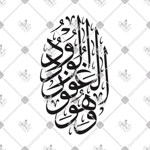 "Arabic Calligraphy of ""وَهُوَ الْغَفُورُ الْوَدُودُ"", from Ayah 14, Surat Al-Burooj of the Quran, in Thuluth Script ""خط الثلث"". وهو الغفور الودود"