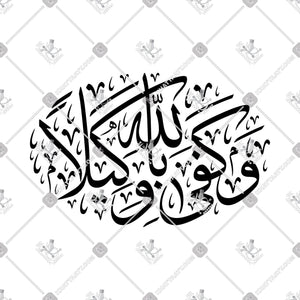 "Arabic Calligraphy of ""وَكَفَىٰ بِاللَّهِ وَكِيلًا"", from Ayah 81, 132, and 171, Surat An-Nisaa, also repeated in Ayah 3 and Ayah 48 in Surat Al-Ahzaab of the Quran, in Thuluth Script ""خط الثلث"". وكفى بالله وكيلا"