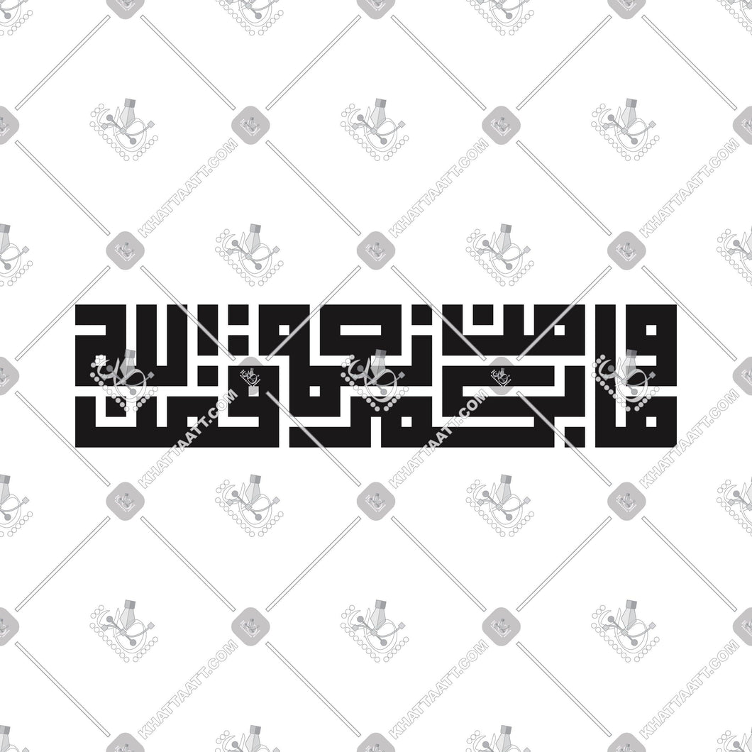 وما بكم من نعمة فمن الله - KHATTAATT - All Vector Products, Quran, Script: Square Kufic, Shape: Square & Rectangle