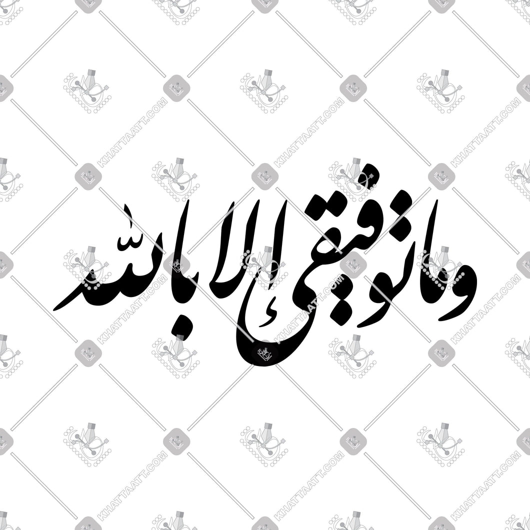 وَمَا تَوْفِيقِي إِلَّا بِاللَّهِ - KHATTAATT - All Vector Products, Quran, Script: Farsi, Shape: Regular
