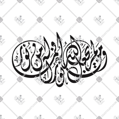ومن لم يجعل الله له نورا فما له من نور - KHATTAATT - All Vector Products, Quran, Script: Diwani, Shape: Creative, Shape: Oval & Ellipse