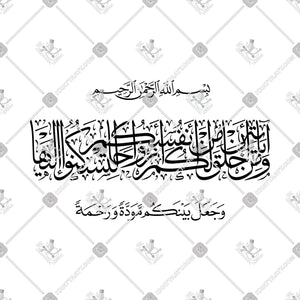 "Arabic Calligraphy of ""وَمِنْ آيَاتِهِ أَنْ خَلَقَ لَكُم مِّنْ أَنفُسِكُمْ أَزْوَاجًا لِّتَسْكُنُوا إِلَيْهَا وَجَعَلَ بَيْنَكُم مَّوَدَّةً وَرَحْمَةً"", from Ayah 21, Surat Ar-Room of the Quran, in Thuluth Script, ""خط الثلث"". ومن آياته أن خلق لكم من أنفسكم أزواجا لتسكنوا إليها وجعل بينكم مودة ورحمة vector"