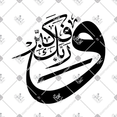 وَرَبَّكَ فَكَبِّرْ - KHATTAATT - Arabic Calligraphy and Islamic Arts Collections in high quality VECTOR  file formats for Laser Cutting, Engraving, and CNC machines. Professional Designs of the 99 Names of Allah, Quran Surah, Quranic Ayah, 4 Quls وربك فكبر
