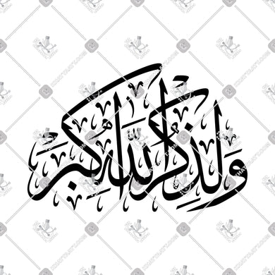 ولذكر الله أكبر - KHATTAATT - All Vector Products, Dua & Azkar, Quran, Script: Thuluth, Shape: Creative